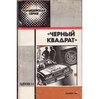 """Черный квадрат"" (Х. Пентекост, Д. Уэстлейк, Р. Чандлер)"