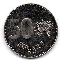 РЕСПУБЛИКА ЭКВАДОР 50 СУКРЕ 1991