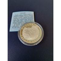 "Серебряная монета ""Полацк"" (""Полоцк""), 1998. 20 рублей"