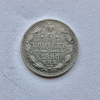 5 копеек 1890. СПБ АГ. Санкт-Петербургский МД. Александр III