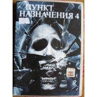 """""""Пункт назначения 4"""" DVD Лицензия"""