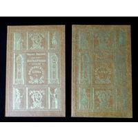Посмертные записки Пиквикского клуба. В двух томах.