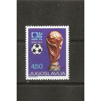 Югославия 1974 Чемпионат мира по футболу