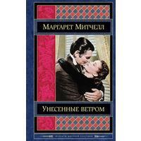 Унесенные ветром в 2-ух томах Маргарет Митчелл