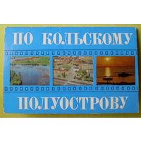 По Кольскому полуострову. Набор открыток 1974 года ( 16 шт ).