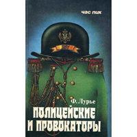 Полицейские и провокаторы. Политический сыск в России. 1649-1917.