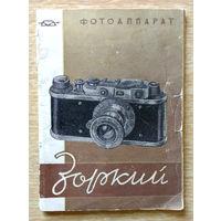 Паспорт и инструкция на фотоаппарат Зоркий 1955 года + бонус