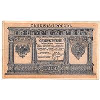 Северная Россия, 1 рубль, 1919 г. Не частый!