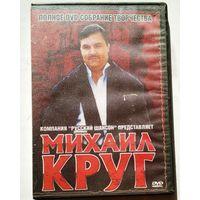 М.Круг полное собрание творчества (DVD-диск)
