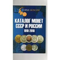 Каталог Монет СССР и России 1918-2018 гг. (CoinsMoscow)