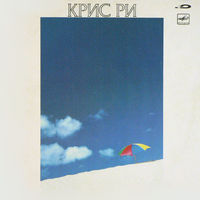 Крис Ри (Chris Rea), On The Beach, LP 1988