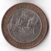 10 рублей Каргополь древние города России 2006 Россия