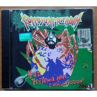 """Коррозия Металла  """"Чад Кутежа, Или С Новым Годом!""""  CD 2003"""