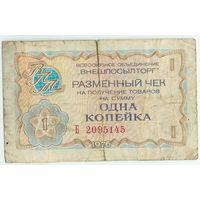 СССР, 1 копейка 1976 год, (чек ВНЕШПОСЫЛТОРГ, серия Б)
