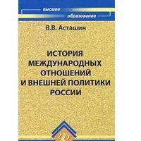 Асташин. История международных отношений и внешней политики России