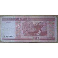 50 рублей серии Дб 6526987