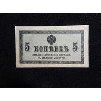 Россия 5 копеек 1915-17 г