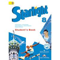 Starlight - Звёздный английский