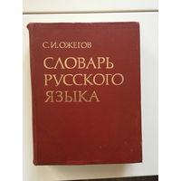Словарь русского языка С. И. Ожегова 1978