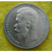 1 рубль 1897 г АГ Сохран