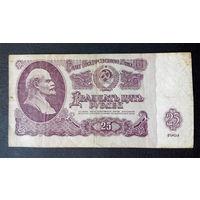 25 рублей 1961 ХС 9110674 #0088