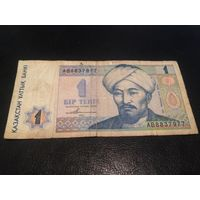 1 тенге 1993 Казахстан Аль-Фараби