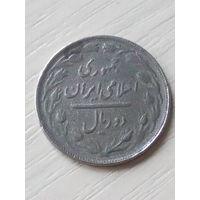 Иран 2 риала 1986г.