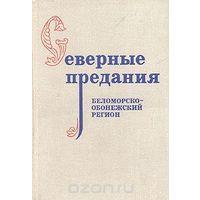 Северные предания (Беломорско-Обонежский регион)