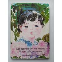 Даниела Крэснару. Для девочки Гу эта книжка. И для тебя, малышка // Иллюстратор: Мария Константин