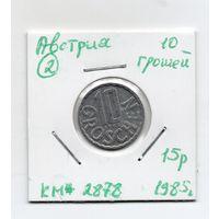 Австрия 10 грошей 1985 года -2