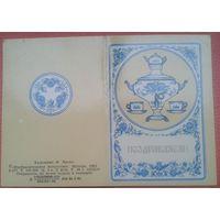 Лунин М. Поздравляем!. 1984г. Двойная мини-открытка. Чистая.