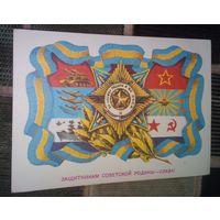 Защитникам советской Родины-Слава!