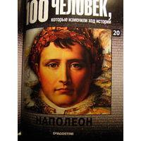 DE AGOSTINI 100 человек которые изменили ход истории 20 Наполеон