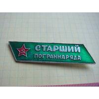 ПВ КГБ СССР старший пограннаряда