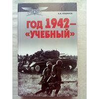 """Владимир Бешанов. Год 1942 - """"учебный"""""""