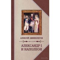 Александр I и Наполеон. Алексей Дживелегов, 2017
