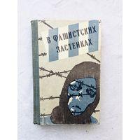 В фашистских застенках. Записки Надежда Цветкова, 1958