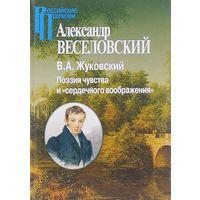 В.А. Жуковский. Поэзия чувства и сердечного воображения