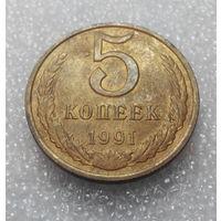 5 копеек 1991 М СССР #01