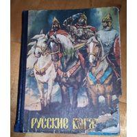 Русские богатыри.Былины.1978г.