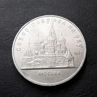 5 рублей 1989 г. Москва. Покрова на рву #02