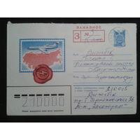 1984 Заказное, авиация прошло почту