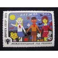 СССР 1979 Международный год ребенка