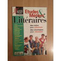 Журнал на французском языке.1997 год.(самовывоз)