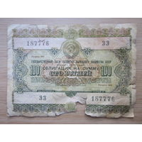 ОБЛИГАЦИЯ 100 РУБЛЕЙ.1955 ГОД.