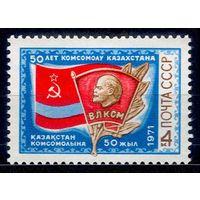 СССР Сол 4017 - Комсомол Казахстана - 1971г. *