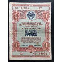 Облигация 10 рублей СССР 1954