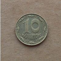 Украина, 10 копеек 1992 г.