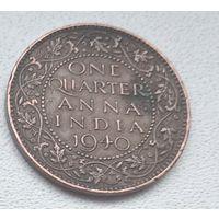 Индия - Британская 1/4 анна, 1940 - Бомбей  6-6-10