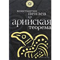 Пензев Константин - Арийская теорема